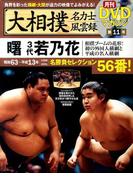 大相撲名力士風雲録 11 (分冊百科シリーズ 月刊DVDマガジン)