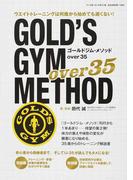 ゴールドジム・メソッドover 35
