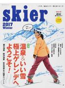 skier 2017 特集温泉&いい雪極上ゲレンデへようこそ!