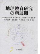 地理教育研究の新展開