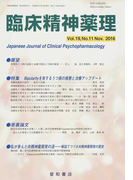 臨床精神薬理 第19巻第11号(2016.11) 〈特集〉Bipolarityを有するうつ病の病態と治療アップデート