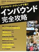 デジタルマーケティングで稼ぐインバウンド完全攻略 (日経BPムック)(日経BPムック)