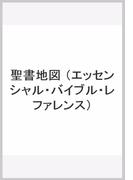 聖書地図 (エッセンシャル・バイブル・レファレンス)
