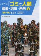 シリーズ「ゴミと人類」過去・現在・未来 3 「5R+1R」とは?