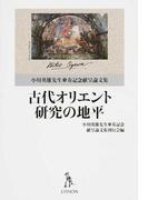 古代オリエント研究の地平 小川英雄先生傘寿記念献呈論文集