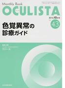 OCULISTA Monthly Book No.43(2016.10月号) 色覚異常の診療ガイド