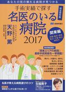 手術実績で探す名医のいる病院 完全保存版 2017関東編