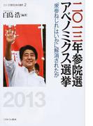 二〇一三年参院選アベノミクス選挙 「衆参ねじれ」はいかに解消されたか (シリーズ・現代日本の選挙)