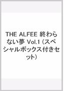 THE ALFEE 終わらない夢 Vol.1 (スペシャルボックス付きセット)