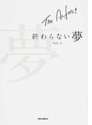 THE ALFEE終わらない夢 Vol.3