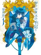 【全1-3セット】ヴァニタスの手記(ガンガンコミックスJOKER)