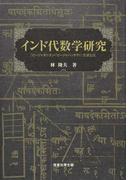 インド代数学研究 『ビージャガニタ』+『ビージャパッラヴァ』全訳と注