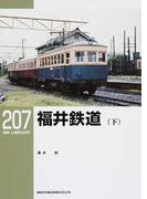 福井鉄道 下 (RM LIBRARY)