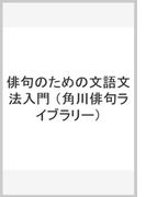 俳句のための文語文法入門 (角川俳句ライブラリー)
