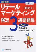 リテールマーケティング〈販売士〉検定3級問題集 平成29年度版Part1 小売業の類型,マーチャンダイジング