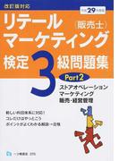 リテールマーケティング〈販売士〉検定3級問題集 平成29年度版Part2 ストアオペレーション,マーケティング,販売・経営管理