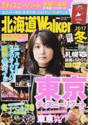 北海道Walker 2017冬 (ウォーカームック)(ウォーカームック)
