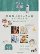 乙女の函館雑貨屋&カフェさんぽ かわいいお店めぐり