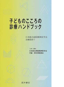子どものこころの診療ハンドブック (日本総合病院精神医学会治療指針)