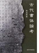 古代書体論考