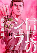 信長のシェフ 17 (芳文社コミックス)(芳文社コミックス)