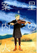 星の案内人 4 (芳文社コミックス)(芳文社コミックス)