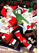 サンタクロースの候補生 1 (芳文社コミックス)(芳文社コミックス)