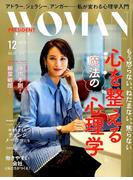 PRESIDENT WOMAN 2016年 12月号 [雑誌]