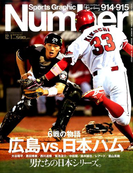 Sports Graphic Number (スポーツ・グラフィック ナンバー) 2016年 12/1号 [雑誌]