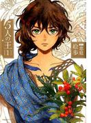 5人の王(DARIA COMICS) 2巻セット