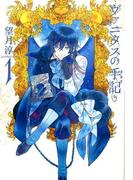 ヴァニタスの手記(ガンガンコミックスJOKER) 3巻セット(ガンガンコミックスJOKER)