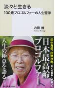 淡々と生きる 100歳プロゴルファーの人生哲学 (集英社新書)(集英社新書)