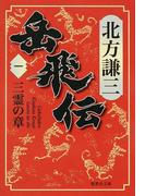 岳飛伝 1 三霊の章 (集英社文庫)(集英社文庫)