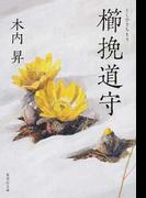 櫛挽道守 (集英社文庫)(集英社文庫)