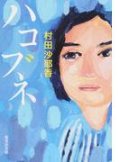 ハコブネ (集英社文庫)(集英社文庫)