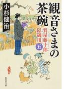 観音さまの茶碗 (集英社文庫 質屋藤十郎隠御用)(集英社文庫)