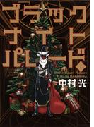 ブラックナイトパレード 1 (ヤングジャンプコミックス)(ヤングジャンプコミックス)
