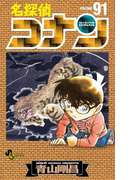 名探偵コナン VOLUME91 (少年サンデーコミックス)(少年サンデーコミックス)