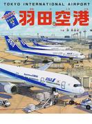 羽田空港 飛行機・働く車&人・旅・パノラマページつき! (たんけん絵本)
