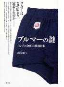 ブルマーの謎 〈女子の身体〉と戦後日本