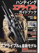ハンティングエアライフルガイドブック (ホビージャパンMOOK)(ホビージャパンMOOK)