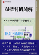 商標判例読解 (現代産業選書 知的財産実務シリーズ)(現代産業選書)