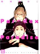 パラドックスパラダイス (花音コミックス)(花音コミックス)
