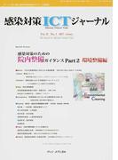 感染対策ICTジャーナル チームで取り組む感染対策最前線のサポート情報誌 Vol.12No.1(2017winter) 感染対策のための院内整備ガイダンス Part2 環境整備編