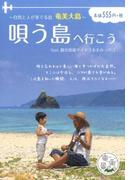 唄う島へ行こう 自然と人が奏でる島奄美大島 feat.観光情報サイト「あまみっけ。」