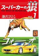 【全1-2セット】スーパーカーの狼