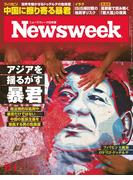 ニューズウィーク日本版 2016年 11/1号(ニューズウィーク)