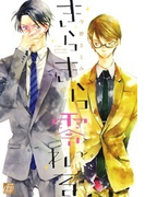 きらきら零れる(12)(drapコミックス)