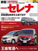 ニューカー速報プラス 第38弾 新型 NISSAN セレナ(CARTOPMOOK)