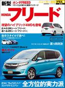 ニューカー速報プラス 第37弾 新型 HONDA フリード(CARTOPMOOK)